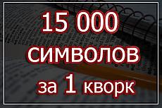 Наполню интернет-магазин 100 шт товаров 19 - kwork.ru