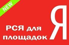 Новый Сертификат Яндекс Директ. Помощь в сдаче экзамена Яндекс Директ 31 - kwork.ru