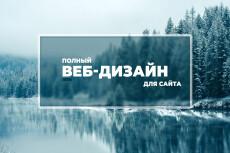Профессиональный Web-дизайн для страницы сайта 101 - kwork.ru
