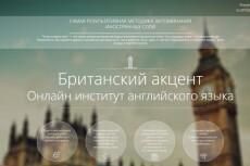 создам стильный landing page, небольшой сайт или сайт-визитку 7 - kwork.ru