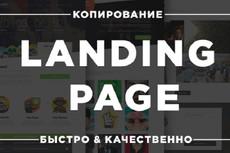 Создание адаптивного лендинга из 4 блоков или больше 216 - kwork.ru