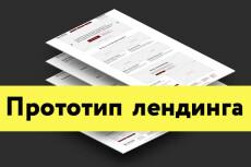 Сделаю  прототип продающего лендинга 19 - kwork.ru
