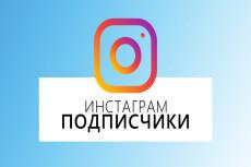 5000 русских подписчиков в Инстаграм. Раскрутка в instagram 7 - kwork.ru