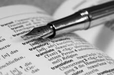 Сделаю литературный перевод текстов с английского на русский 5000 зн. 20 - kwork.ru
