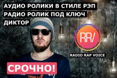 Озвучивание в стиле Рэп 3 - kwork.ru