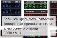 Аудиосказки для мобильных приложений 3 - kwork.ru