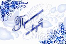 Открытки и календари 14 - kwork.ru
