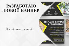Оформлю Любую Соц. Сеть 22 - kwork.ru