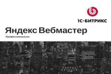Карта от Яндекса 22 - kwork.ru