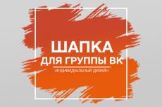 Шапка, обложка для групп ВК 8 - kwork.ru