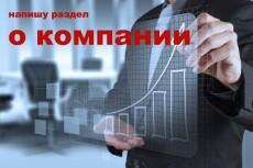 Рерайт художественного текста 34 - kwork.ru
