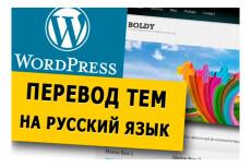 Перевод на русский язык тем и плагинов для Вордпресс 4 - kwork.ru