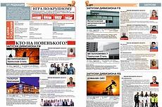 Вёрстка и разработка листовки 20 - kwork.ru