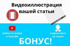 Озвучка текста диктором с выбором голоса 23 - kwork.ru