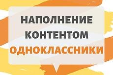 Парсинг любой информации в интернете. Cайты, товары, клиенты, данные 19 - kwork.ru