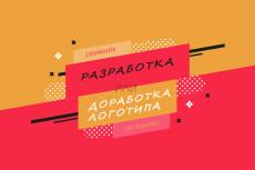 Изготовлю логотипы для фирмы 20 - kwork.ru