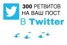 500 Twitter ретвитов на ваш пост 5 - kwork.ru