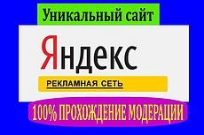 Сайт Аспро для веб студий и рекламных агентств. Лицензия в подарок 5 - kwork.ru