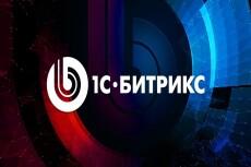 Доработка сайта на Битрикс 11 - kwork.ru