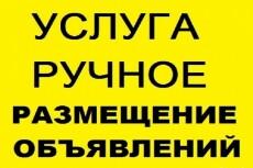 Вручную размещу Ваше объявление на 30 популярных досках Украины 9 - kwork.ru