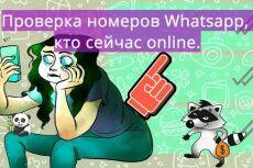 Чистка E-mail базы до 100.000 адресов. Проверка базы на валидность 16 - kwork.ru