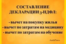 Составлю и заполню типовой трудовой договор с работником 10 - kwork.ru
