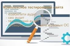 Оптимизация изображений под google page speed 6 - kwork.ru