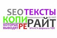 Статьи (9000 зн б/п ) на любую тематику (кроме медицины) уник от 100% по text.ru 4 - kwork.ru