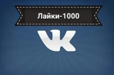 400 репостов 4 - kwork.ru