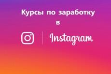 Видеоурок по быстрому созданию трафикового сайта для заработка за 1 день 7 - kwork.ru