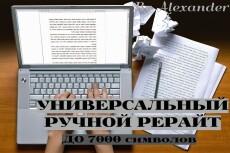 Рерайтинг и  ручное размножение статьи 8 - kwork.ru