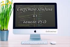 Верстка landing page из PSD шаблона 51 - kwork.ru