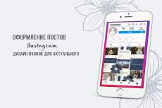 Оформлю группу ВК - Обложка, Аватар 28 - kwork.ru