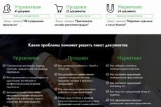 подготовлю заявку на участие в тендере 6 - kwork.ru