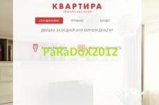 Продам универсальный сайт landing page для вашей компании 8 - kwork.ru