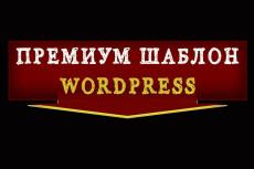 Внутренняя seo оптимизация сайта 20 - kwork.ru
