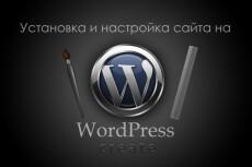 Установлю, настрою, изменю: DLE, Wordpress, Joomla, php, xhtml 6 - kwork.ru