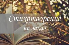 Качественный рерайтинг 19 - kwork.ru