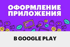 10 комментариев приложения Google Play 27 - kwork.ru