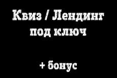 Создание 1 лендинга на Платформа LP 42 - kwork.ru