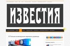продам сайт о рыбалке, все о рыбалке больше 800 статей 11 - kwork.ru