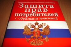 Иск о компенсации за нарушение права на исполнение судебного акта 22 - kwork.ru