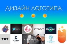 Создам логотип с нуля 33 - kwork.ru