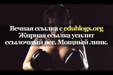 Ссылки 4 - kwork.ru