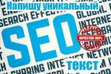 Копирайтинг, 5000 знаков 100% качество, на указанную тему          15 - kwork.ru