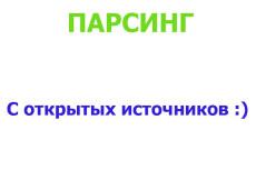 База Email компаний России 10 - kwork.ru