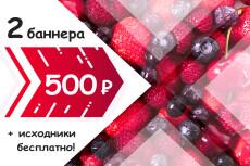 Анимированный и статический баннер 33 - kwork.ru
