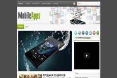 Продам сайт про Мобильные телефоны 8 - kwork.ru