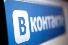 Напишу рекламный пост для ВКонтакте 9 - kwork.ru