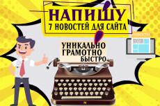 Напишу новости для сайта или новостного портала 8 - kwork.ru